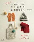 棒針編みの基本BOOK