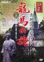 NHK DVD 直伝 和の極意::古地図で巡る龍馬の旅 其の弐 「武士の壁」を乗り越えた男 [ 石原
