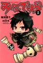 みにでゅら(2) Official Mini-Comic! (電撃コミックスNEXT) [ 成田良悟 ]