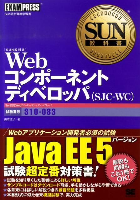 Webコンポーネントディベロッパ(SJC-WC) Sun認定資格学習書 (Sun教科書) [ 山本道子(プログラミング) ]