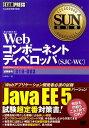 Webコンポーネントディベロッパ(SJC-WC) [ 山本道子(プログラミング) ]