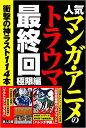 人気マンガ・アニメのトラウマ最終回 極限編 [ 鉄人社編集部 ]