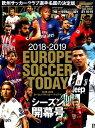 ヨーロッパサッカー・トゥデイシーズン開幕号(2018-2019) シーズン開幕号 (NSK MO