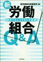 新・労働組合Q&A [ 東京南部法律事務所 ]