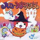 ハロ・クリダンス (妖怪ウォッチver. CD+DVD)