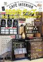 100均グッズでおしゃれカフェ風アイデア CAFE´ INTERIOR (主婦の友生活シリーズ)