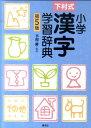 小学漢字学習辞典第5版 [ 下村昇 ]