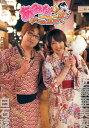 DVD>あみなとニコニコ。 (<DVD>) [ 佐藤亜美菜 ]
