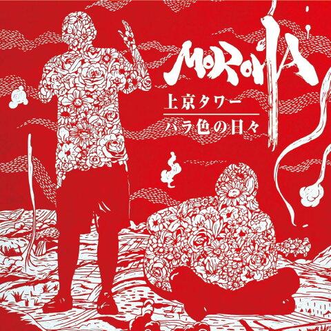 上京タワー/バラ色の日々 [ MOROHA ]