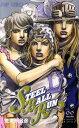 STEEL BALL RUN(22) ジョジョの奇妙な冒険part 7 ブレイク・マイ・ハートブレイク・ユア・ハート (ジャンプコミックス) [ 荒木飛呂彦 ]