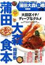蒲田大森食本ぴあ 梅屋敷 (ぴあmook)