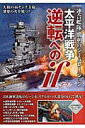 太平洋戦争逆転へのif 連合艦隊勝利のシミュレーション (綜合ムック)