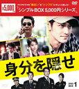 身分を隠せ DVD-BOX1 [ キム・ボム ]