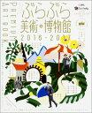 ぶらぶら美術・博物館プレミアムアートブック(2016-2017) (エンターブレインムック)