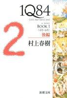 1Q84(イチキュウハチヨン)(BOOK 1(4月ー6月) 後)