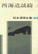 松本清張全集(54)