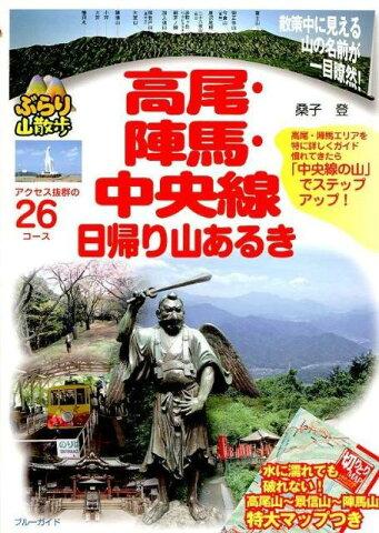 高尾・陣馬・中央線日帰り山あるき (ブルーガイド) [ 桑子登 ]