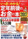 いっきにわかる!定年前後のお金の本(2017) 年金・保険・税金の手続きとマネー計画最新ガイド ケー