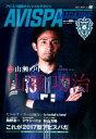 AVISPA MAGAZINE(Vol.6) アビスパ福岡オフィシャルマガジン (メディアパルムック