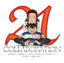 倉木麻衣×名探偵コナン COLLABORATION BEST 21 -真実はいつも歌にある!- 倉木麻衣