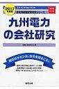 九州電力の会社研究(2017年度版) [ 就職活動研究会(協同出版) ]