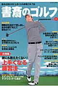 書斎のゴルフ(vol.21)