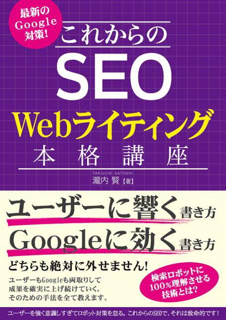 これからのSEO Webライティング本格講座 [ 瀧内賢 ]