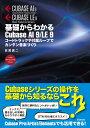 基礎からわかるCubase AI 9/LE 9 コードトラックや付属ループでカンタン音楽づくり [