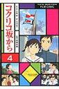 コクリコ坂から(4) (アニメージュコミックススペシャル) ...