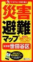 災害避難マップ東京都世田谷区