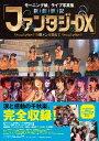 モーニング娘。ライブ写真集「新創世記ファンタジーDX〜9期メンを迎えて〜」 モーニング娘。ライブ写真集 (TOKYO NEWS MOOK)