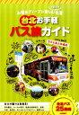 楽天楽天ブックス台北お手軽バス旅ガイド お得&ディープに楽しむ2度目の台湾 [ メディアポルタ ]