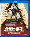 北国の帝王【Blu-ray】