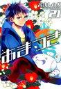 あまつき(21) (IDコミックス ZERO-SUMコミックス) [ 高山しのぶ ]