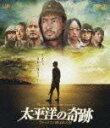 太平洋の奇跡 フォックスと呼ばれた男【Blu-ray】 [ 竹野内豊 ]