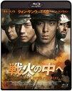 戦火の中へ【Blu-ray】 [ チャ・スンウォン ]