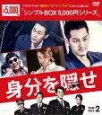 身分を隠せ DVD-BOX2 [ キム・ボム ]