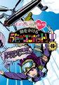 『ももクロChan』第3弾 時をかける5色のコンバット 第16集