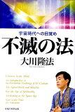 不滅の法 [ 大川隆法 ]