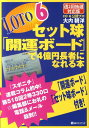 【送料無料】ロト6セット球「開運ボ-ド」で4億円長者になれる本