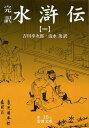 【送料無料】完訳水滸伝(1) [ 施耐庵 ]
