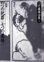 つげ義春全集(1)