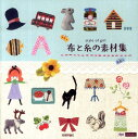 楽天楽天ブックス布と糸の素材集 Style of girl (Design parts collection) [ ひらのゆきこ ]