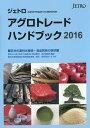 アグロトレード・ハンドブック(2016) [ 日本貿易振興機構 ]