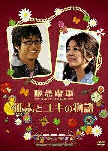 阪急電車 片道15分の奇跡 征志とユキの物語
