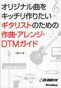 オリジナル曲をキッチリ作りたいギタリストのための作曲・アレンジ・DTMガイド [ 近藤元 ]