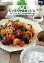 大戸屋にっぽんの定食レシピ [ 大戸屋ホールディングス ]