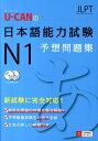 U-canの日本語能力試験N1予想問題集 [ ユーキャン ]