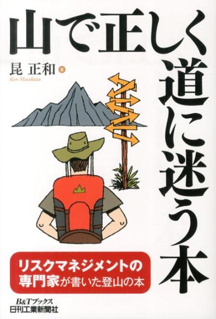 山で正しく道に迷う本 (B&Tブックス) [ 昆正和 ]