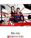 【先着特典】共演NG Blu-ray BOX【Blu-ray】(「殺したいほど愛してる」キービジュアル使用 ミニクリアファイル(A5)) [ 中井貴一 ]